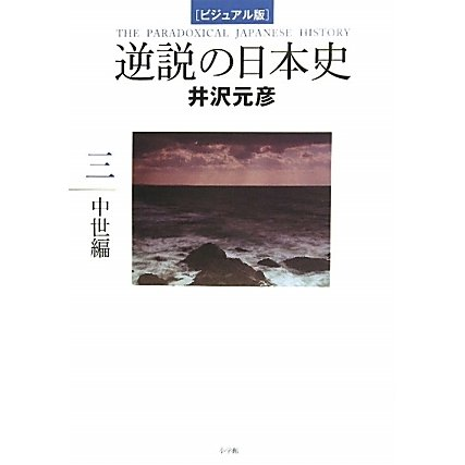 ビジュアル版 逆説の日本史〈3〉中世編 [単行本]