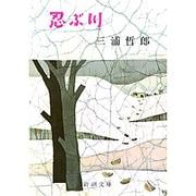 忍ぶ川 改版 (新潮文庫) [文庫]