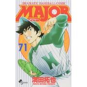 MAJOR(メジャー)<71>(少年サンデーコミックス) [コミック]