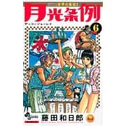月光条例<6>(少年サンデーコミックス) [コミック]