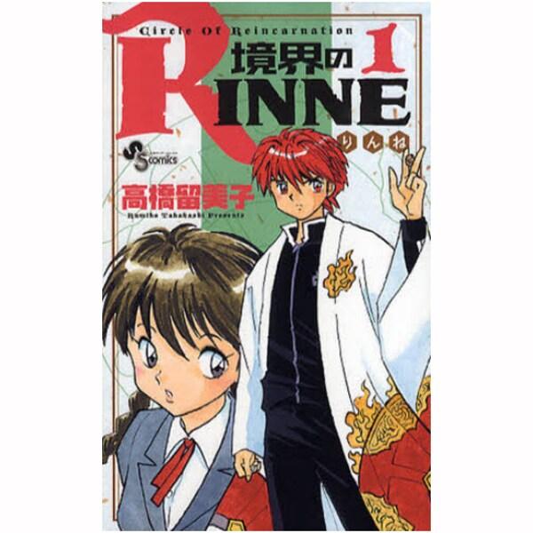 境界のRINNE<1>(少年サンデーコミックス) [コミック]