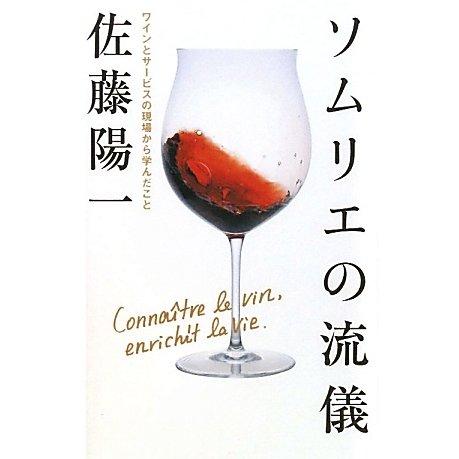 ソムリエの流儀―ワインとサービスの現場から学んだこと [単行本]