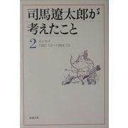 司馬遼太郎が考えたこと〈2〉エッセイ1961.10~1964.10(新潮文庫) [文庫]