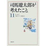 司馬遼太郎が考えたこと〈11〉エッセイ 1981.7~1983.5(新潮文庫) [文庫]