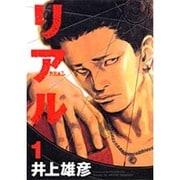 リアル 1(ヤングジャンプコミックス) [コミック]