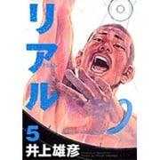 リアル 5(ヤングジャンプコミックス) [コミック]