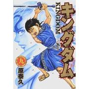キングダム 9(ヤングジャンプコミックス) [コミック]