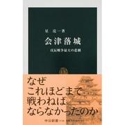 会津落城―戊辰戦争最大の悲劇(中公新書) [新書]
