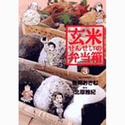 玄米せんせいの弁当箱<3>(ビッグ コミックス) [コミック]