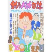 釣りバカ日誌<74>(ビッグ コミックス) [コミック]