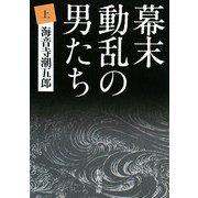幕末動乱の男たち〈上〉 改版 (新潮文庫) [文庫]