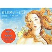 猫と道草、アートの旅―イノモト流ニッポン美術館紀行 [単行本]