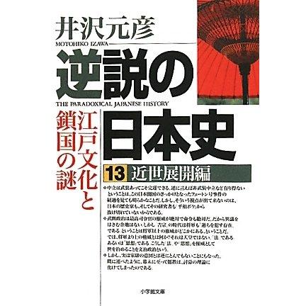 逆説の日本史〈13〉近世展開編(小学館文庫) [文庫]