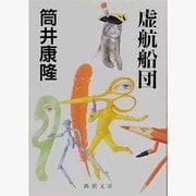 虚航船団(新潮文庫) [文庫]