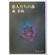 恋人たちの森 改版 (新潮文庫) [文庫]