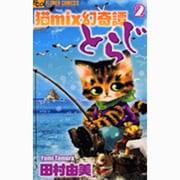 猫mix幻奇譚とらじ<2>(フラワーコミックス α) [コミック]