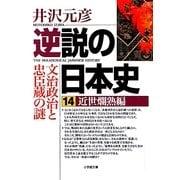 逆説の日本史〈14〉近世爛熟編(小学館文庫) [文庫]