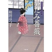 かたみ薔薇―口中医桂助事件帖(小学館文庫) [文庫]
