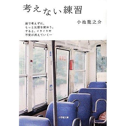 考えない練習(小学館文庫) [文庫]