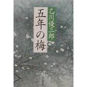 五年の梅(新潮文庫) [文庫]