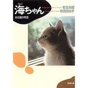 海ちゃん―ある猫の物語(新潮文庫) [文庫]