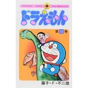 ドラえもん 16(てんとう虫コミックス) [コミック]