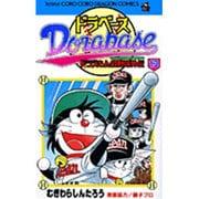 ドラベース ドラえもん超野球(スーパーベースボール)外伝<13>(コロコロコミックス) [コミック]