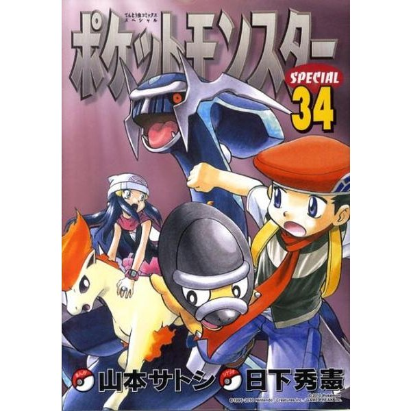 ポケットモンスタースペシャル<34>(てんとう虫コミックス〔スペシャル〕) [コミック]