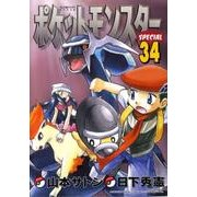 ポケットモンスターSPECIAL 34(てんとう虫コミックススペシャル) [コミック]