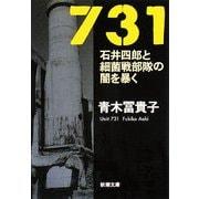 731―石井四郎と細菌戦部隊の闇を暴く(新潮文庫) [文庫]