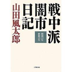 戦中派闇市日記(小学館文庫) [文庫]