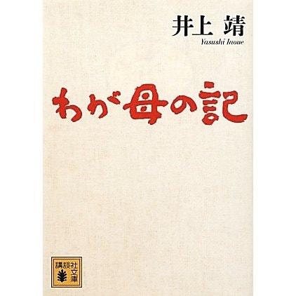 わが母の記(講談社文庫) [文庫]