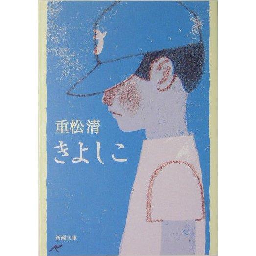きよしこ(新潮文庫) [文庫]