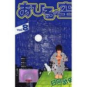 あひるの空 8(少年マガジンコミックス) [コミック]