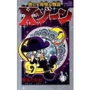Xゾーン 4(てんとう虫コロコロコミックス) [コミック]