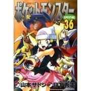 ポケットモンスタースペシャル<36>(てんとう虫コミックス(少年)) [コミック]
