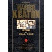 MASTER KEATON / 1 完全版(ビッグ コミックス) [コミック]