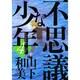 不思議な少年 4(モーニングKC) [コミック]