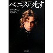 ベニスに死す(集英社文庫) [文庫]