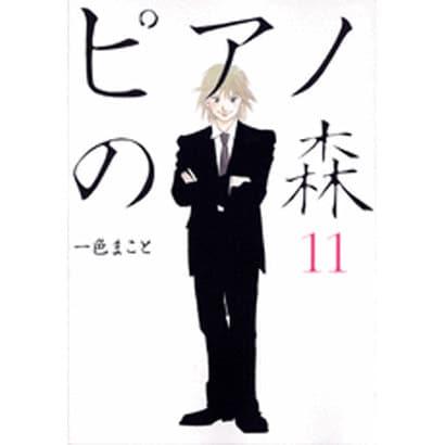 ピアノの森 11(モーニングKC) [コミック]