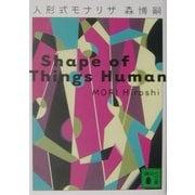 人形式モナリザ―Shape of Things Human(講談社文庫) [文庫]