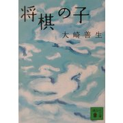 将棋の子(講談社文庫) [文庫]
