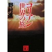 コリアン世界の旅(講談社文庫) [文庫]