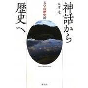 神話から歴史へ(天皇の歴史〈01〉) [全集叢書]