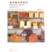 ほんのりしあわせ。おうちパン―ぱん工房「くーぷ」のBakery Diary [単行本]