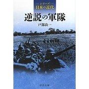 シリーズ日本の近代 逆説の軍隊(中公文庫) [文庫]