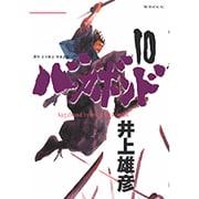 バガボンド(10)(モーニング KC) [コミック]