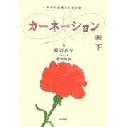 NHK連続テレビ小説 カーネーション〈下〉 [単行本]