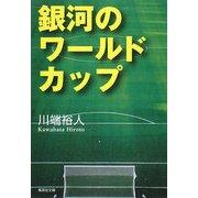 銀河のワールドカップ(集英社文庫) [文庫]