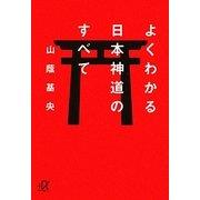 よくわかる日本神道のすべて(講談社プラスアルファ文庫) [文庫]